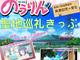 アニメ「のうりん」聖地巡礼きっぷ、長良川鉄道が発売