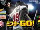 九回二死満塁、代打、ゴリラ—— 韓国プロ野球界にゴリラが殴り込み 映画「ミスターGO!」がなんかいろいろおかしい