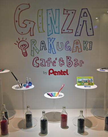 画像(GINZA RAKUGAKI Café & Bar by Pentel)