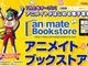 アニメイトが電子書籍ストアを7月オープン BLやR18もラインアップ