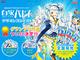 パピコの萌えキャラ「白沢パピ子」のデザイン決定 これはカワエェ!!