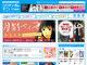 「このマンガがすごい!WEB」オープン 人気ランキング「オトコ編」「オンナ編」を毎月掲載