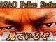 神奈川県麻生警察署が「見ているぞプレート」のPDFデータを無料配布