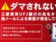 三菱東京UFJ銀行をかたるフィッシングサイトに注意 「注意喚起」までそっくりそのままコピー
