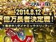 1日で100万円を使える権利をやろう 「リアル人生ゲーム 億万長者決定戦!」開催だぁぁぁ!