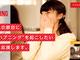 大切な人の節目に「幸せなハプニング」を 日本生命が「MAKE HAPPYNING」キャンペーン