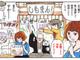 田中圭一先生のご飯漫画に手塚先生の娘・るみ子さん登場 あれ、またイイ話だった……!