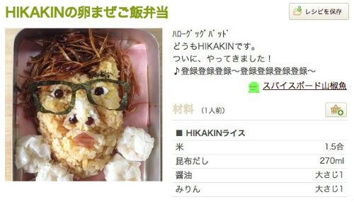 haru_hikakin01.jpg