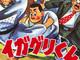Jコミで福井英一「イガグリくん」配信開始 Jコミ初の著作権消滅作品 漫画版「青空文庫」第一歩へ