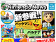 任天堂が公式ニュースサイト立ち上げ その名も「Nintendo News」