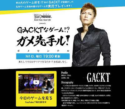 ah_gackt1.png
