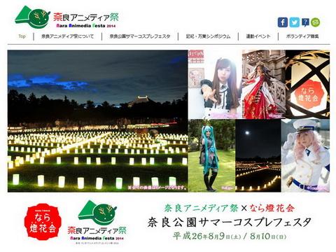 奈良アニメディア祭