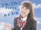 「ラブライブ!」高坂穂乃果役の声優・新田恵海さんが9月10日にアーティストデビュー