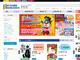 アニメイトの電子書籍ストアがスタート、GyaOと共同で 店舗スタッフの推薦POPで作品紹介