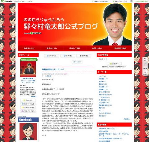 野々村竜太郎議員のブログ