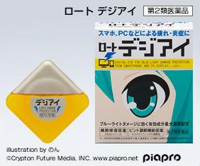 haru_eye01.jpg