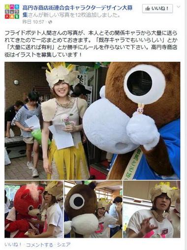 高円寺商店街連合会公式キャラクター