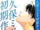 久保ミツロウさんの幻のデビュー作が電子書籍に 初期作品集リリース