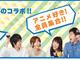 出会いを求めるアニメ好き集まれー! アニマックス×街コン「アニ☆コン」開催