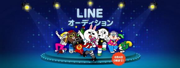 LINE オーディション