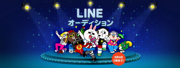 LINE �I�[�f�B�V����