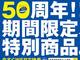 東京—新大阪が新幹線で5400円! 開業50周年記念の特別切符発売