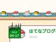 くるくる回るおしゅしなの〜 はてなブログに追加されたテーマ「寿司ゆき」がかわいいの