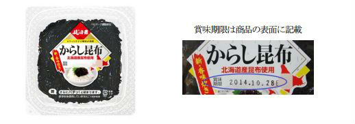 ah_konbu1.jpg