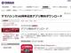 ヤマハシンセ、40周年を記念して7つの有料アプリ(3600円分)を無料配布