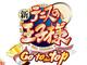 3DSゲーム「新テニスの王子様 〜Go to the top〜」発売延期、来春に 開発の遅れなどで