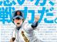 母校の野球部へのエール、特製ポスターにして届けます 漫画「ダイヤのA」が「世界初」のキャンペーン