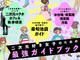 """二次元好き""""今どき乙女""""のためのガイドブック「東京おとめぐり」発売 「夏コミのお供に」"""