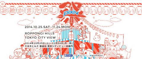 pixiv祭