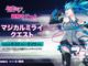 初音ミクの謎解きゲーム、初開催へ——「マジカルミライクエスト」が大阪で
