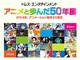 「トムス・エンタテインメント アニメと歩んだ50年展」川崎で開催 「巨人の星」「天才バカボン」など上映