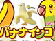 インコ好き必見!? バナナインコの続編「キノコインコ」がキテる!!