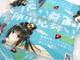 「戦場へ赴く、すべての人に」——夏コミで集英社が陣中見舞い 矢吹神イラスト付き冷却剤3万個無料配布