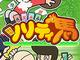 トランプと競馬が合体!? 3DSの人気ゲーム「ソリティ馬」がスマホで登場決定 現在はβ版プレイヤー募集中
