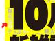 """「爆走兄弟レッツ&ゴー!!」が復活!? 10月発売の""""コロコロのアニキ雑誌""""に掲載か"""