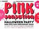 サンリオピューロランド初のオールナイトパーティー開催 ハロウィーン仮装、キティの誕生日カウントダウンも