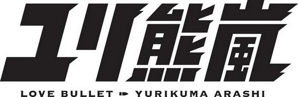 ah_yuri01.jpg
