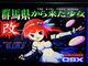 "TGS2014:日本よ、これが群馬だ ""魔境""群馬が舞台のシューティングゲーム「群馬県から来た少女」新バージョン登場決定"