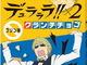 森永製菓からシズちゃんのクランチチョコも発売するぞ! ファミリーマートにて「デュラララ!!×2」コラボキャンペーン実施