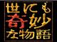 藤子・F・不二雄のSF短編「未来ドロボウ」が「世にも奇妙な物語」でドラマ化