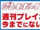 """""""恋愛苦手男子""""を対象にした街コン プレイボーイと街コンジャパンがコラボ開催"""