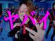 GLAYの新曲「百花繚乱」がネットで「ヤバい」と話題に MVがYouTubeなどで公開中
