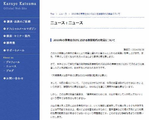 ah_katsuma.png