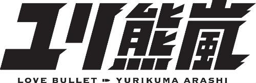 ah_yuri1.jpg