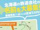 北海道の鉄道会社が「会社名」を募集
