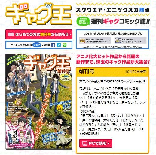 ガンガンONLINE」内で週刊ギャグマンガ誌「ギャグ王」創刊 「男子 ...